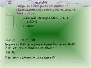 В2 задача №2 Радиусы оснований усеченного конуса R и r, образующая наклонена