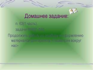 Домашнее задание: п. 63(1 часть), задачи №567, 565 Продолжить работу по подбо
