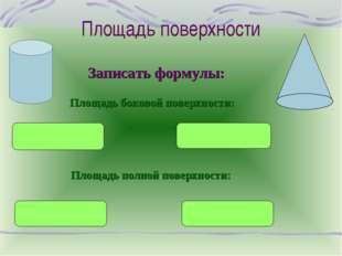 Площадь поверхности Записать формулы: Площадь боковой поверхности: Площадь по