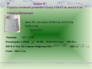 В1 Задача №1 Радиусы оснований усеченного конуса 3 см и 6 см, высота 4 см. Н