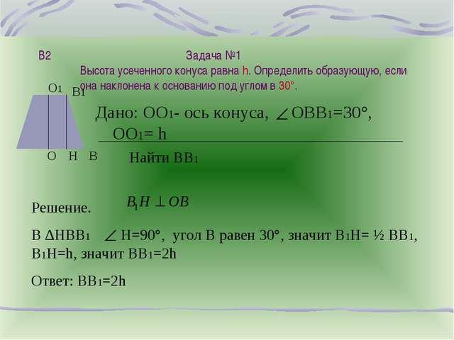 В2 Задача №1 Высота усеченного конуса равна h. Определить образующую, если он...