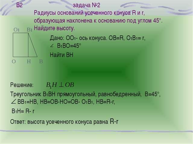 В2 задача №2 Радиусы оснований усеченного конуса R и r, образующая наклонена...