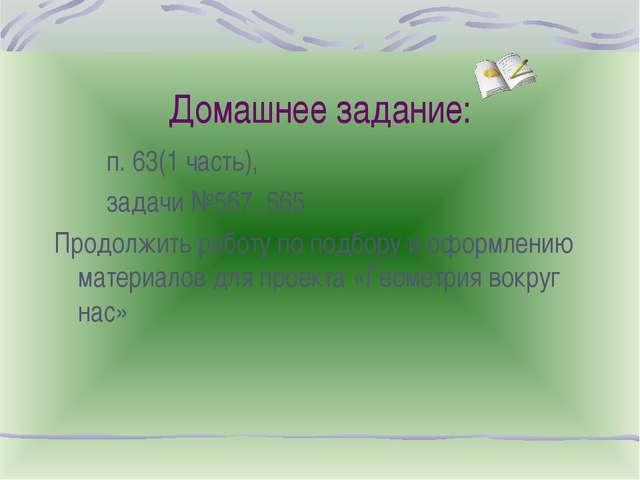 Домашнее задание: п. 63(1 часть), задачи №567, 565 Продолжить работу по подбо...