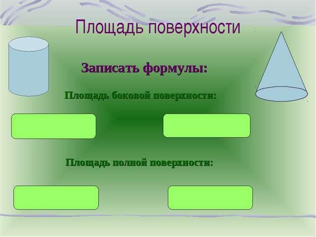 Площадь поверхности Записать формулы: Площадь боковой поверхности: Площадь по...
