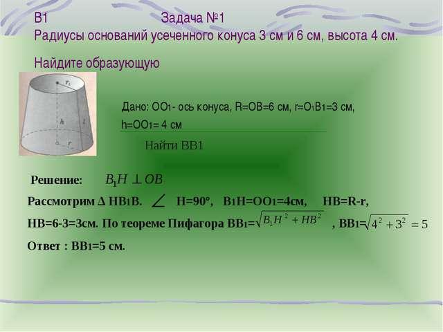 В1 Задача №1 Радиусы оснований усеченного конуса 3 см и 6 см, высота 4 см. Н...