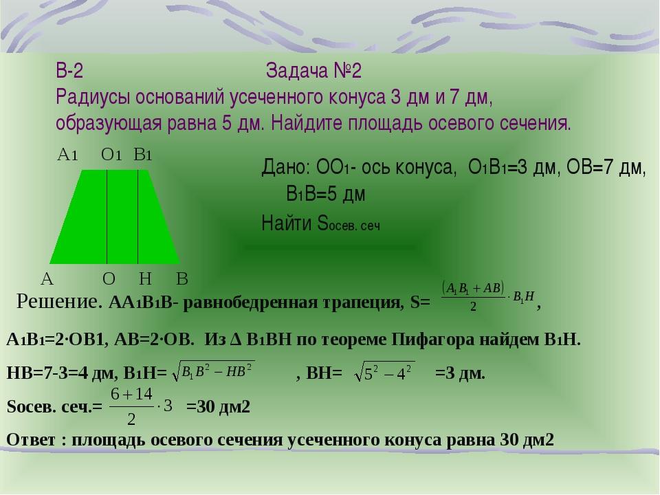 В-2 Задача №2 Радиусы оснований усеченного конуса 3 дм и 7 дм, образующая рав...