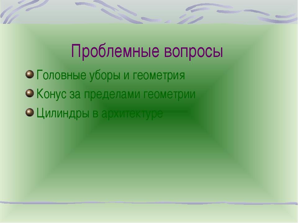 Проблемные вопросы Головные уборы и геометрия Конус за пределами геометрии Ци...
