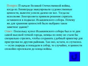 Ответ: Поскольку купол Исаакиевского собора был в те дни самой высокой точкой