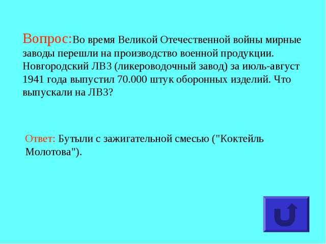 Вопрос:Во время Великой Отечественной войны мирные заводы перешли на производ...