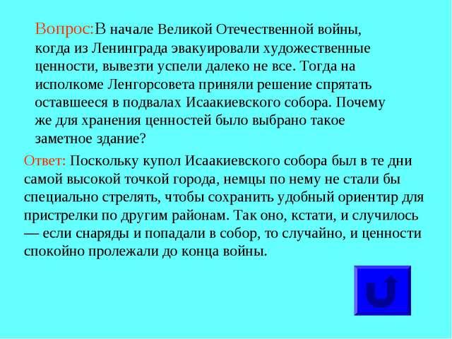 Ответ: Поскольку купол Исаакиевского собора был в те дни самой высокой точкой...