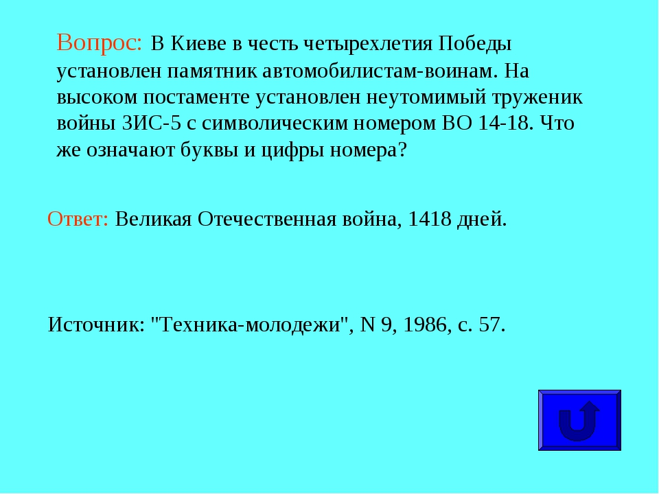Вопрос: В Киеве в честь четырехлетия Победы установлен памятник автомобилист...