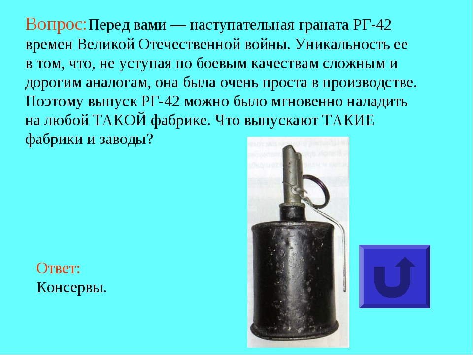 Вопрос:Перед вами — наступательная граната РГ-42 времен Великой Отечественно...