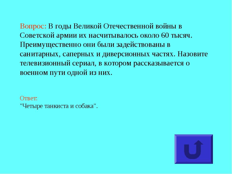 Вопрос: В годы Великой Отечественной войны в Советской армии их насчитывалос...
