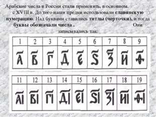 Арабские числа в России стали применять, в основном, с XVIII в. До того наши