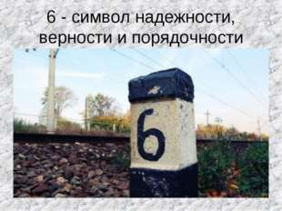 6 - символ надежности, верности и порядочности