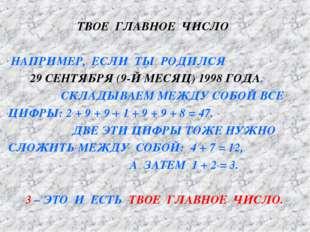 ТВОЕ ГЛАВНОЕ ЧИСЛО НАПРИМЕР, ЕСЛИ ТЫ РОДИЛСЯ 29 СЕНТЯБРЯ (9-Й МЕСЯЦ) 1998 ГОД