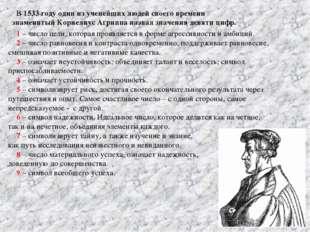 В 1533 году один из ученейших людей своего времени знаменитый Корнелиус Агрип