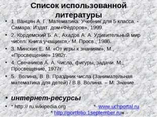 Список использованной литературы 1. Ванцян А. Г. Математика: Учебник для 5 кл
