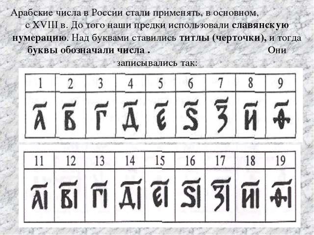 Арабские числа в России стали применять, в основном, с XVIII в. До того наши...