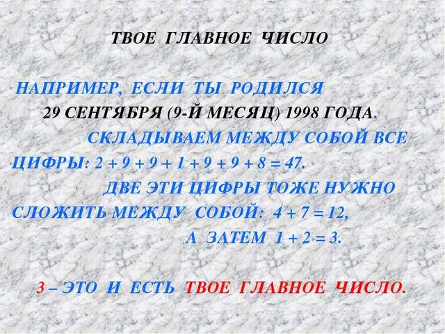 ТВОЕ ГЛАВНОЕ ЧИСЛО НАПРИМЕР, ЕСЛИ ТЫ РОДИЛСЯ 29 СЕНТЯБРЯ (9-Й МЕСЯЦ) 1998 ГОД...