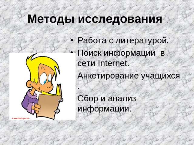 Методы исследования Работа с литературой. Поиск информации в сети Internet. А...