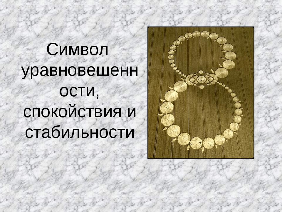 Символ уравновешенности, спокойствия и стабильности