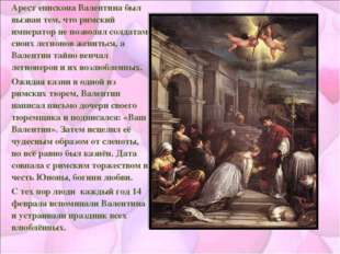 Арест епископа Валентина был вызван тем, что римский император не позволял со