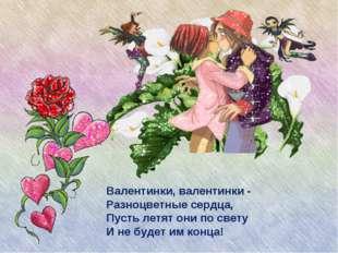. Валентинки, валентинки - Разноцветные сердца, Пусть летят они по свету И не