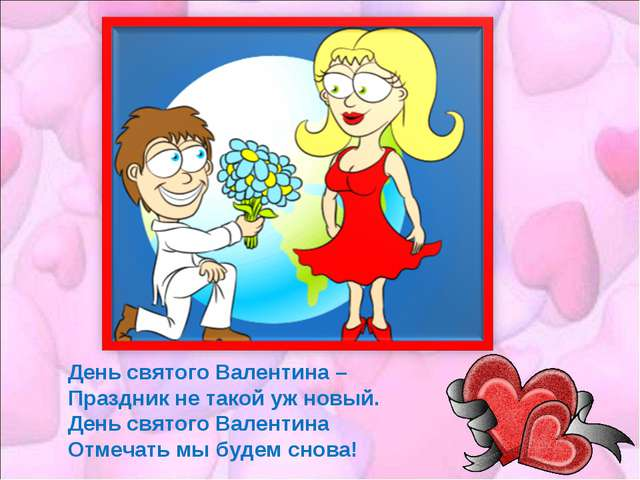 День святого Валентина – Праздник не такой уж новый. День святого Валентина О...