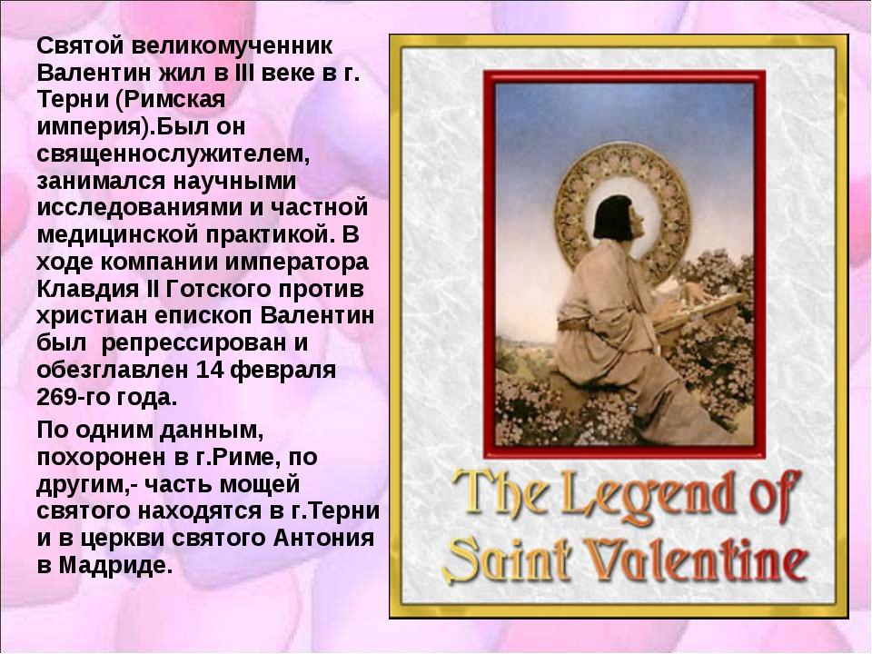 Святой великомученник Валентин жил в III веке в г. Терни (Римская империя).Бы...