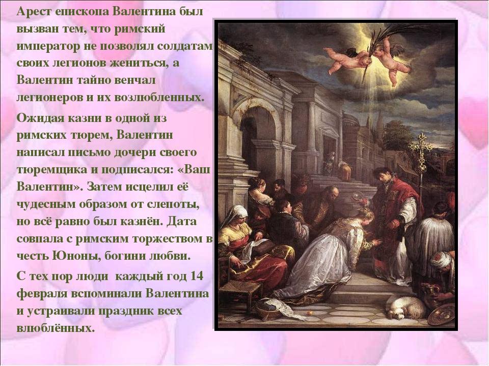 Арест епископа Валентина был вызван тем, что римский император не позволял со...