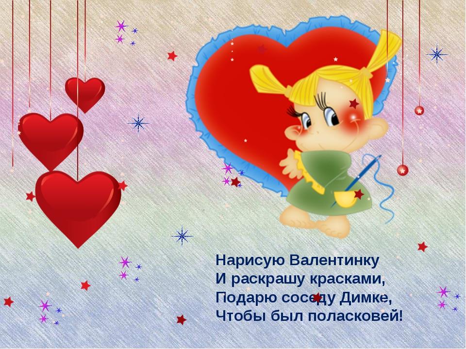 Сценарий дня святого валентина для дошкольников