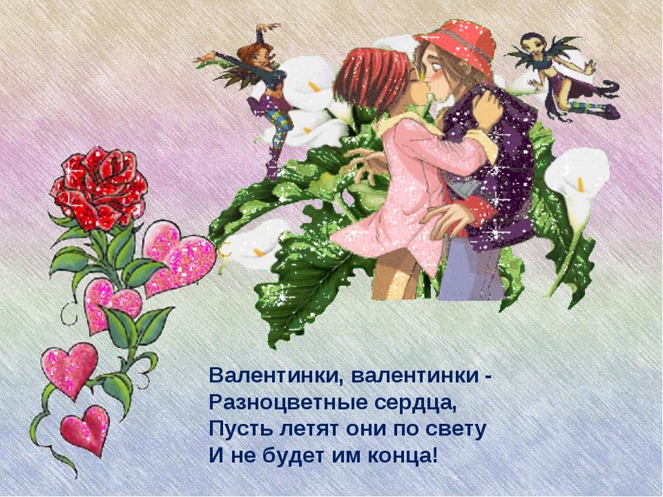 сама стихи для подруги на день святого валентина до слез помещения можно