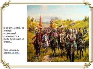 К концу 15 века, за линией укреплений, скапливаются люди бежавшие из страны.