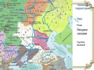 Казачьи территории Яик Реки Группы казаков Яицкие казаки Донские казаки Волжс
