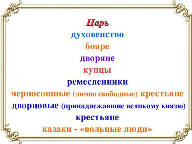 Царь духовенство бояре дворяне купцы ремесленники черносошные (лично свободны...