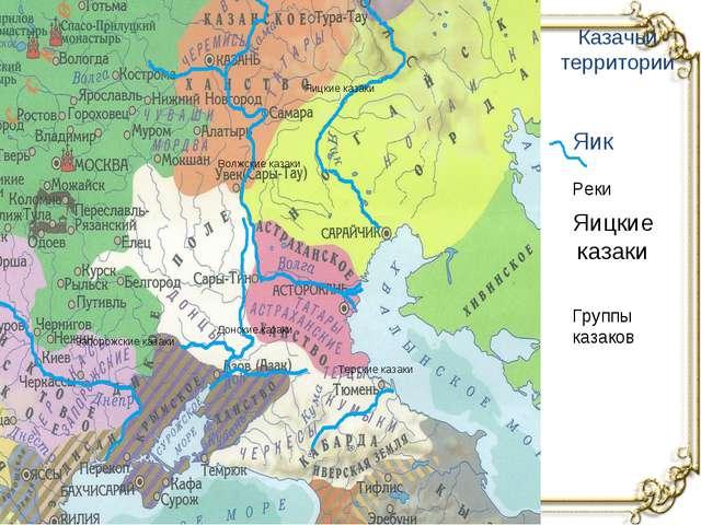Казачьи территории Яик Реки Группы казаков Яицкие казаки Донские казаки Волжс...