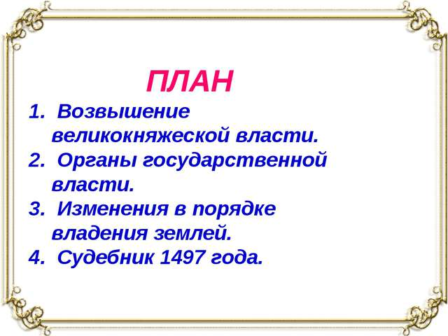 ПЛАН 1. Возвышение великокняжеской власти. 2. Органы государственной власти....