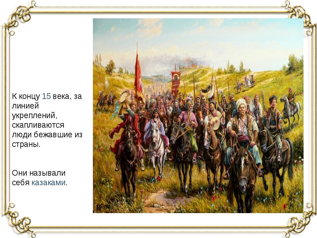 К концу 15 века, за линией укреплений, скапливаются люди бежавшие из страны....