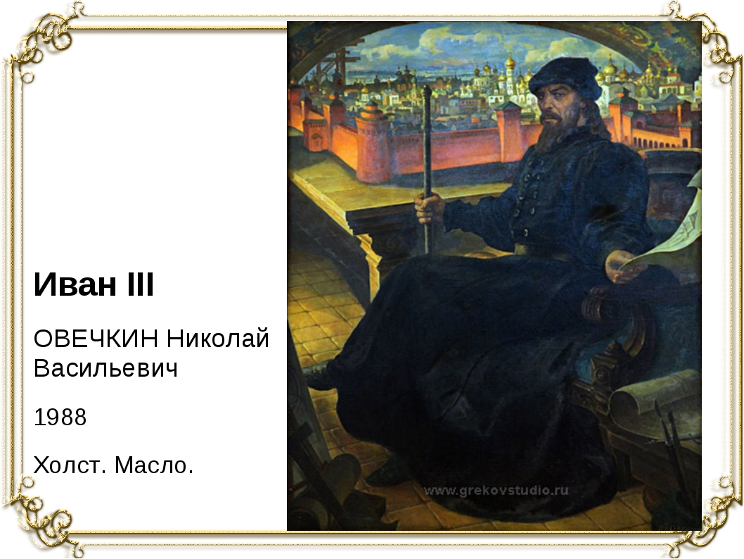 Иван III ОВЕЧКИН Николай Васильевич 1988 Холст. Масло.