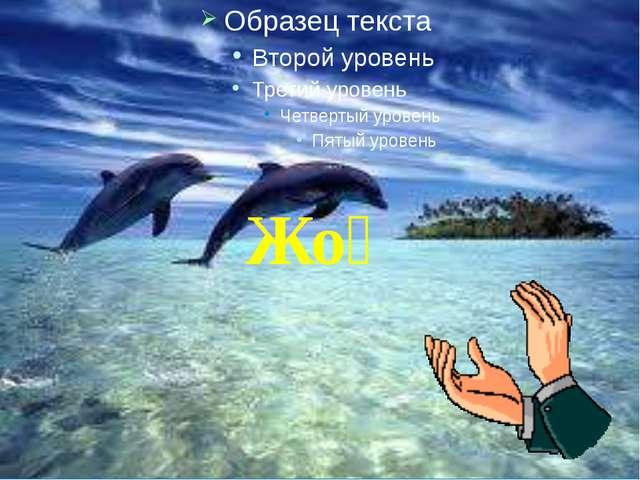 """""""Гидросфера"""" – сөзі грек тілінен аударғанда қандай мағына береді?"""