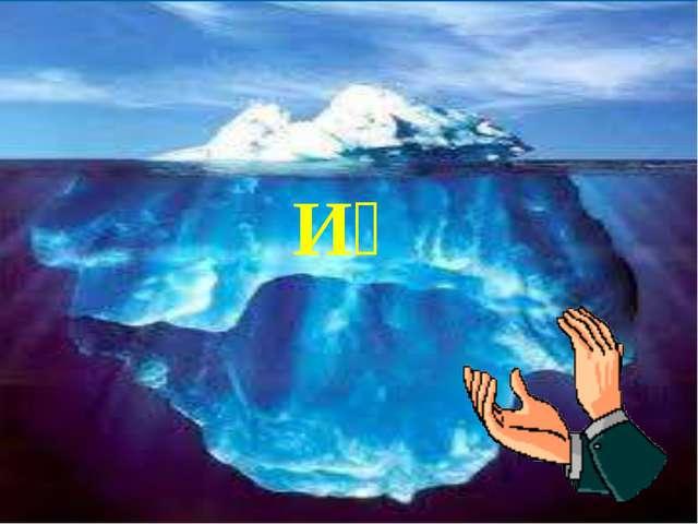 Неге балықтар су астында тұншықпайды?