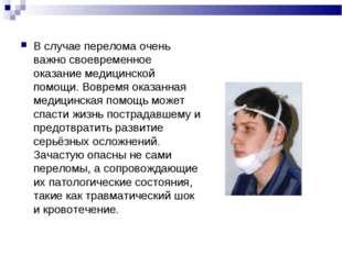В случае перелома очень важно своевременное оказание медицинской помощи. Вовр
