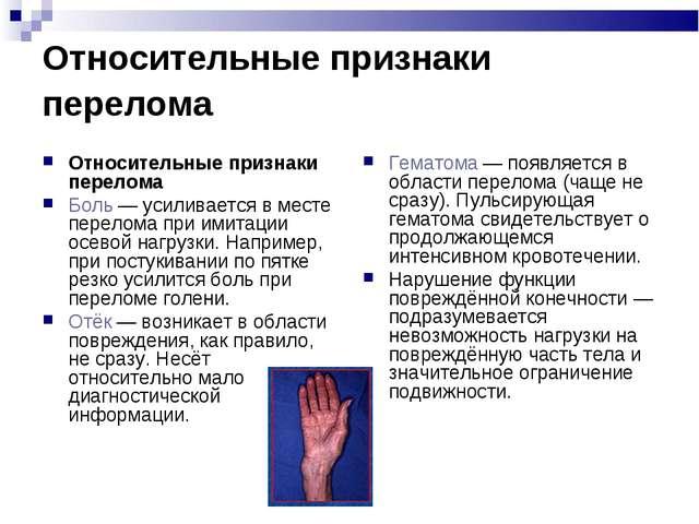 Относительные признаки перелома Относительные признаки перелома Боль— усили...