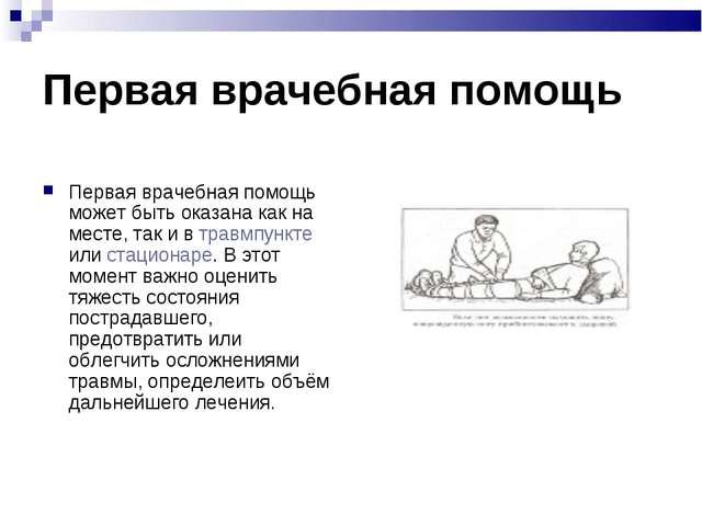 Первая врачебная помощь Первая врачебная помощь может быть оказана как на мес...