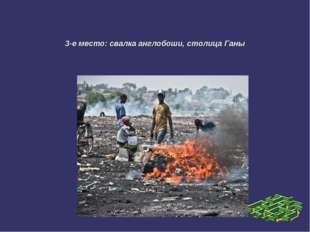 3-е место: свалка англобоши, столица Ганы