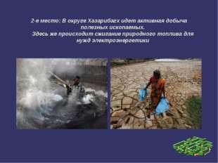 2-е место: В округе Хазарибагх идет активная добыча полезных ископаемых. Здес