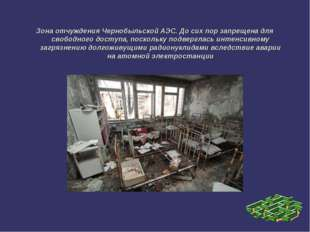 Зона отчуждения Чернобыльской АЭС. До сих пор запрещена для свободного доступ