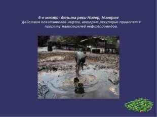 6-е место: дельта реки Нигер, Нигерия Действия похитителей нефти, которые рег