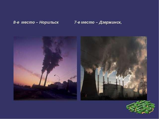 8-е место – Норильск 7-е место – Дзержинск,